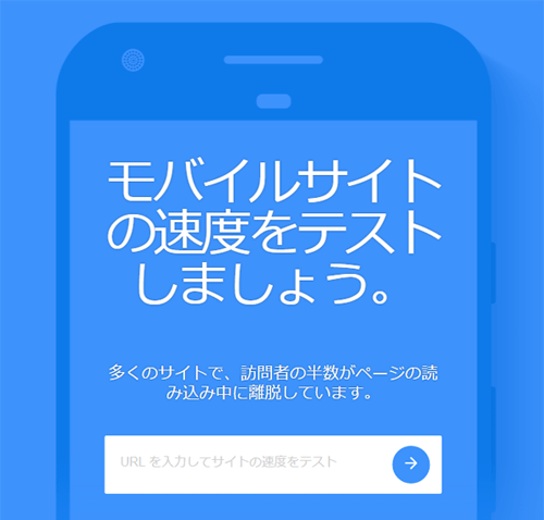 Test My Site トップ