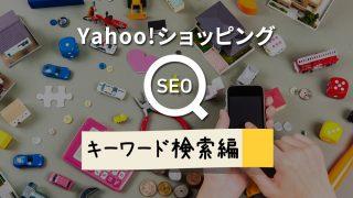 今すぐできる!Yahoo!ショッピングSEO対策 ≪キーワード検索編≫