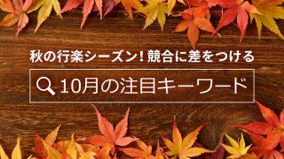 【2018年】秋の行楽シーズン!競合に差をつける10月の注目キーワード!