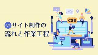 【Web制作の基礎】サイト制作の流れと作業工程をざっくりまとめて解説します!