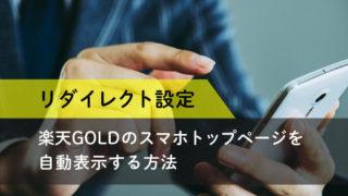 リダイレクト設定|楽天GOLDのスマホトップページを自動表示する方法