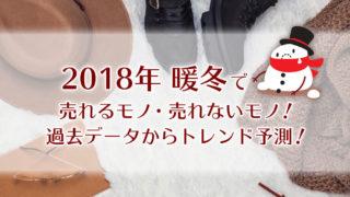 【2018年】暖冬で売れるモノ・売れないモノ!過去データからトレンド予測!