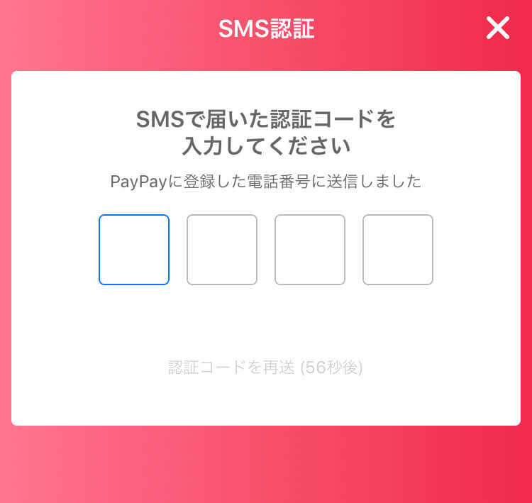 PayPay SMS認証