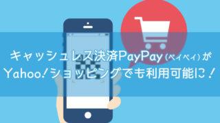 キャッシュレス決済PayPay(ペイペイ)がYahoo!ショッピングでも利用可能に!