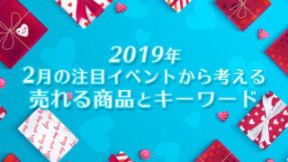 【2019年】2月の注目イベントから考える売れる商品とキーワード