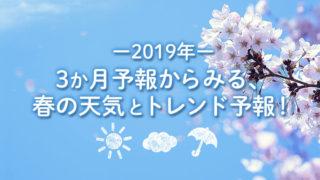 【2019年】3か月予報からみる、春の天気とトレンド予報!