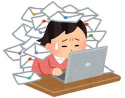 メールがいっぱい
