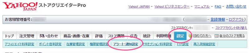 Yahoo ショッピング トリプルftpアップロード結果を配信停止する方法