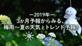 【2019年】3か月予報からみる、梅雨~夏の天気とトレンド予報!