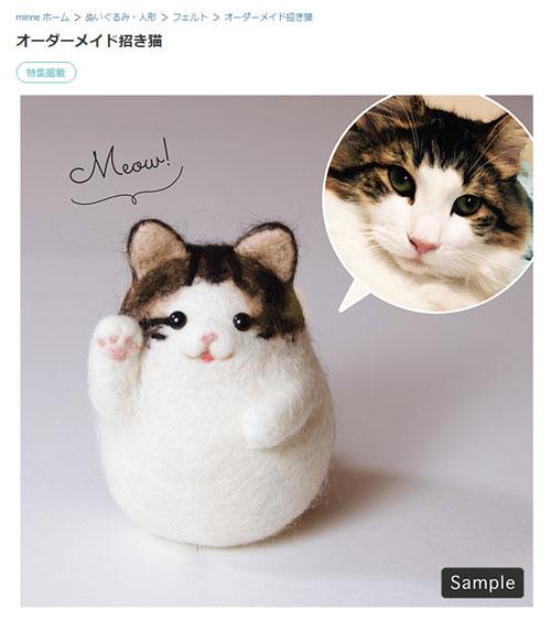 オーダーメイド招き猫