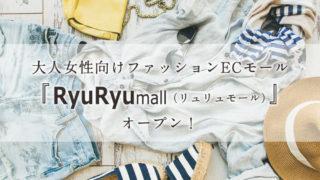 大人女性向けファッションECモール「RyuRyu mall(リュリュモール)」オープン!