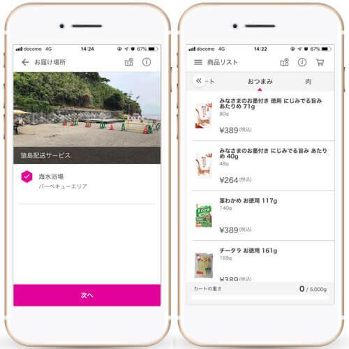 楽天ドローン専用アプリ