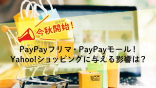今秋開始!PayPayフリマ・PayPayモール!Yahoo!ショッピングに与える影響は?