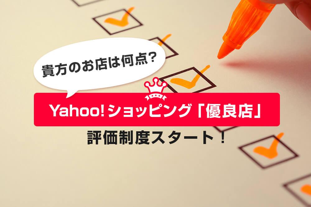 貴方のお店は何点 Yahoo ショッピング 優良店 評価制度スタート