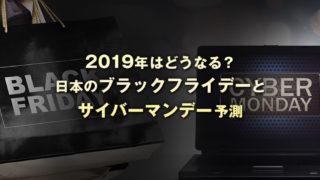 2019年はどうなる?日本のブラックフライデーとサイバーマンデー予測