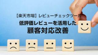 【楽天市場】レビューチェックツール|低評価レビューを活用した顧客対応改善