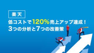 【楽天】低コストで120%売上アップ達成!3つの分析と7つの改善策