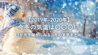 【2019年-2020年】今冬の気温は〇〇〇!? 3か月予報からみる、冬の天気まとめ